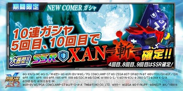【スパロボ クロスオメガ】SSR XAN-斬-(大器)とハインヘルム強襲型を評価(#205)   #スパロボ #スパクロ