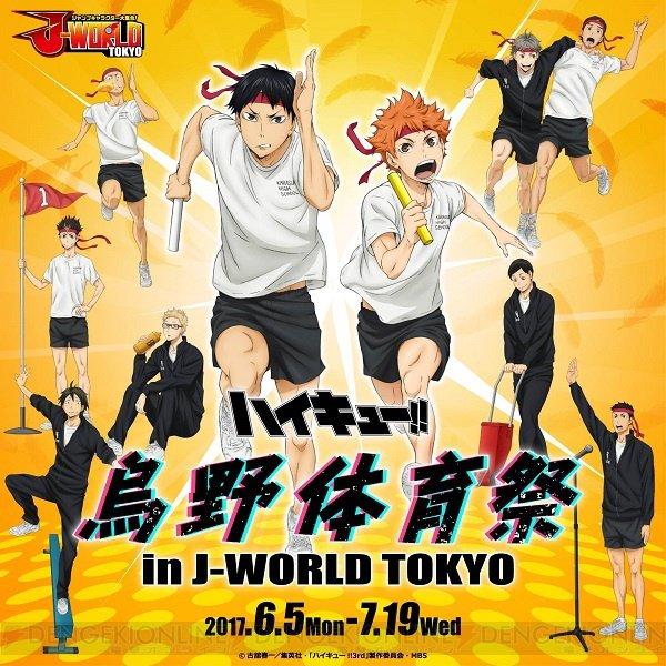 『ハイキュー!!』烏野体育祭イベントが6月5日よりJワールドで開催。コラボフードや描き下ろしグッズが登場   #hq_anime #ハイキュー