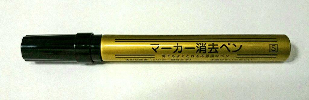 使用しておりました金色に輝くペンはタケダコーポレーションさんの「マーカー消去ペン」です! フィギュアやプラモデルの色移りを落とすためにも使えるとのこと。 お値段 ¥750+税です!