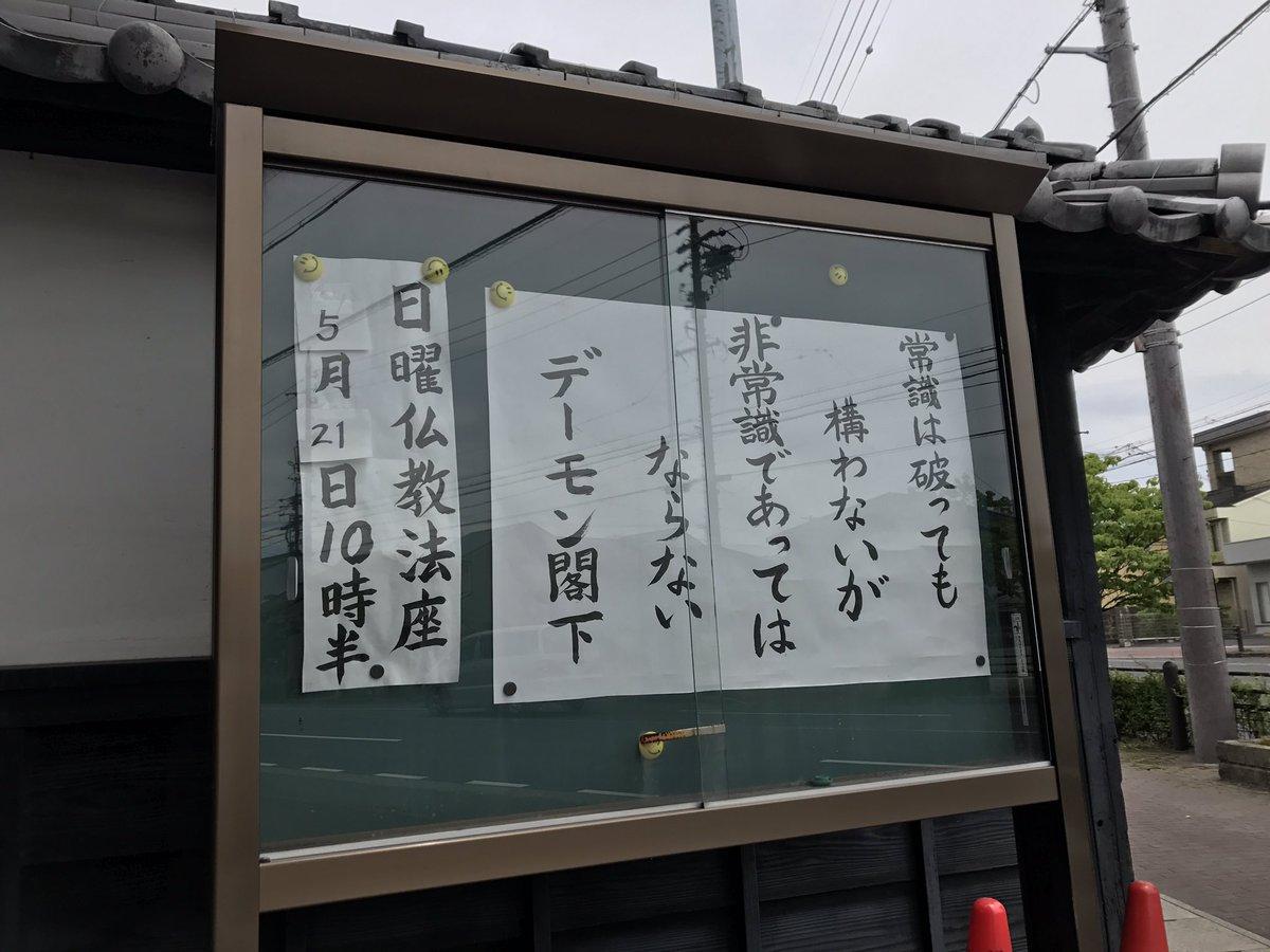 門前の伝道掲示板を貼り替えました。  「常識は破っても構わないが 非常識であってはならない」 デーモン閣下