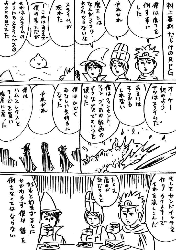 村上春樹だらけのファンタジー漫画を描きました