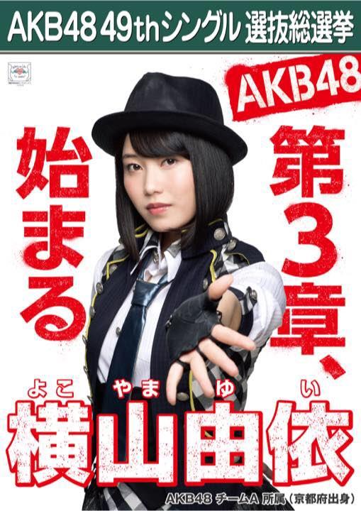 AKB48 第3章、始まる  私たち9期生はRIVERのスペシャル公演で劇場公演デビューしたので始ま…