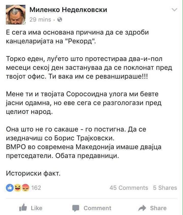 Мирка , Ефтов, Миленко и т.н. - Page 6 DAB3KQGXgAAuULw
