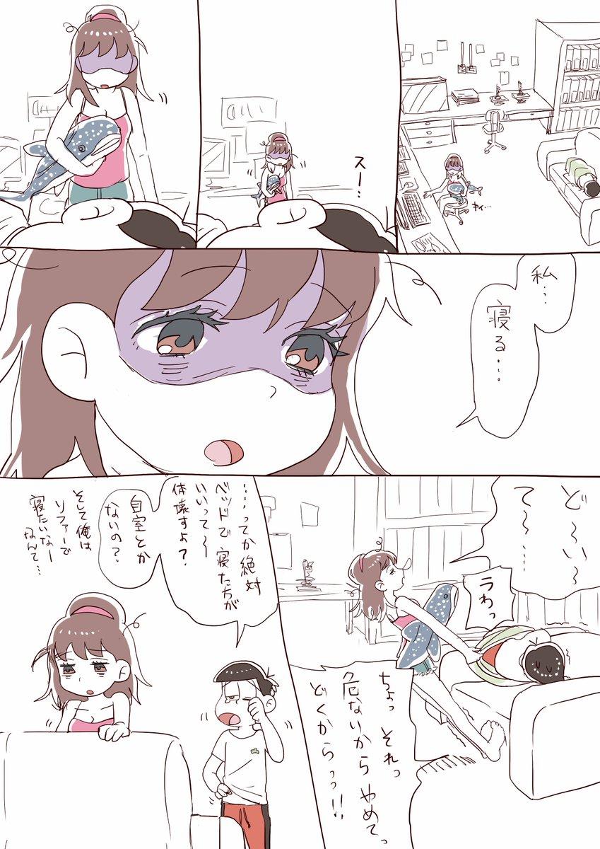 【カリパ子】「私…寝る…」【おそトト】