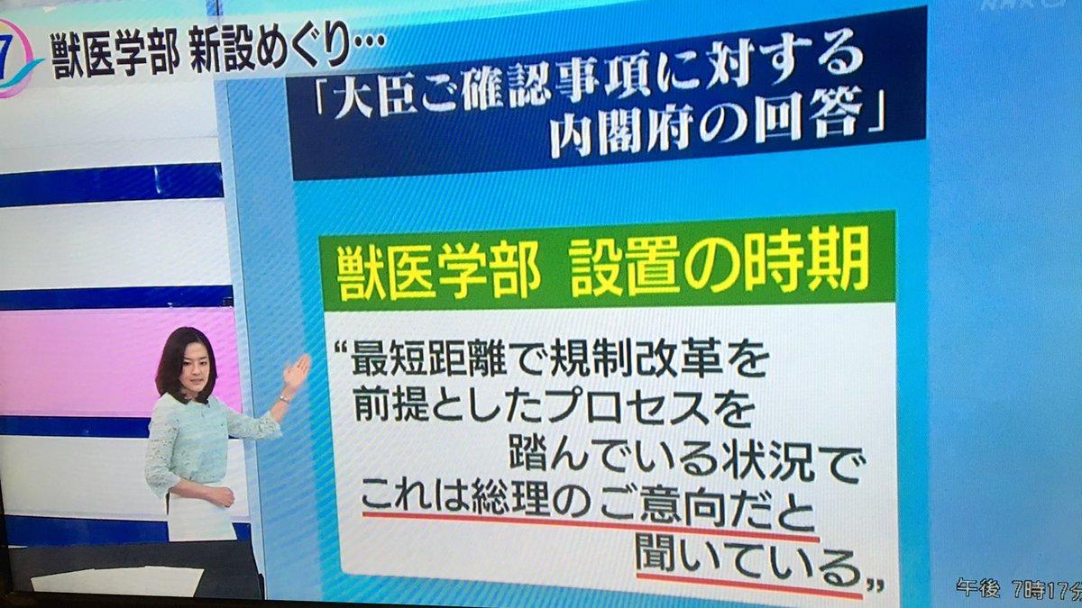NHKニュース7も、さすがに無視できなかった家計学園への首相関与疑惑。「総理の意向」を明示したやりとりの記録文書の存在を詳報。森友問題と違い、文科大臣が存在を認め、確認を約束している。首相は「関与があれば責任をとる」と答弁していた。朝日に続き、他メディアも究明に乗り出してほしい。