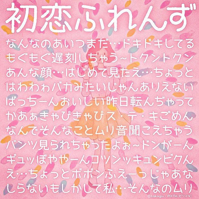 新作フリーフォント公開しました。初恋ふれんず。 https://t.co/vXPI2JUBzE 少女漫画のモノローグに使えそうなカワイイ系の手書き書体です。漢字たくさん入ってま〜す(キュン