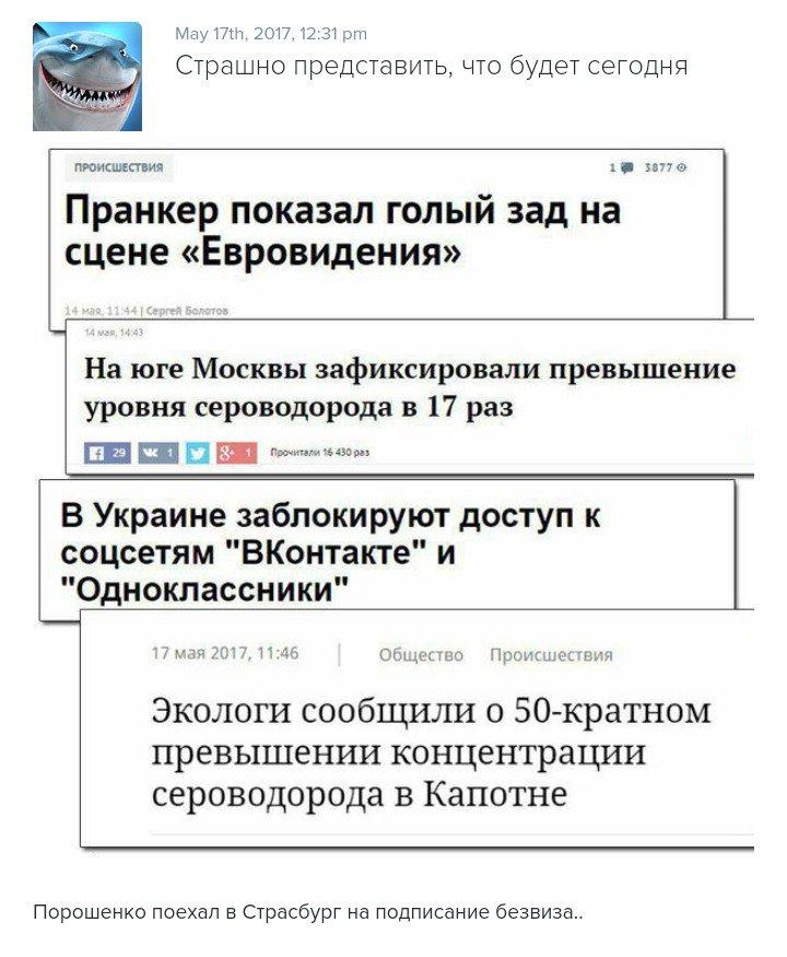 Запрет российских соцсетей может облегчить работу полиции, - Крищенко - Цензор.НЕТ 9174