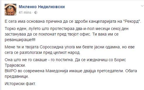 Мирка , Ефтов, Миленко и т.н. - Page 6 DABwvz4XYAAcXxd
