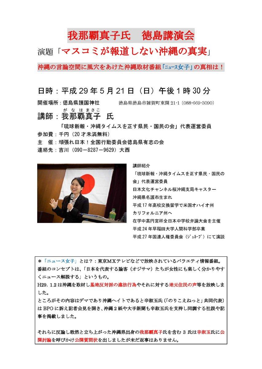 5月21日に徳島でもお話をさせて頂くことになりました! あまり行ったことがないところなので、こちらも楽しみです! 前日には頑張れ日本!全国行動委員会徳島県有志の会の皆様と街宣をします。 一人でも多くの方に想いが伝わるように頑張ります。 お近くの皆様どうぞよろしくお願い致します。