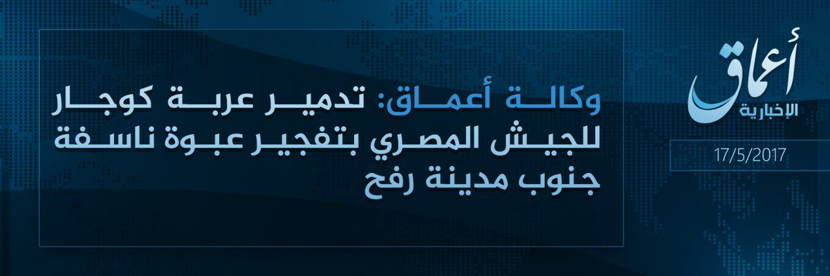 Egypt: ISIS claimed 3 IED detonations damaging/destroying armored vehicles/MRAPs south of Rafah and near Sheikh Zuweid, North Sinai