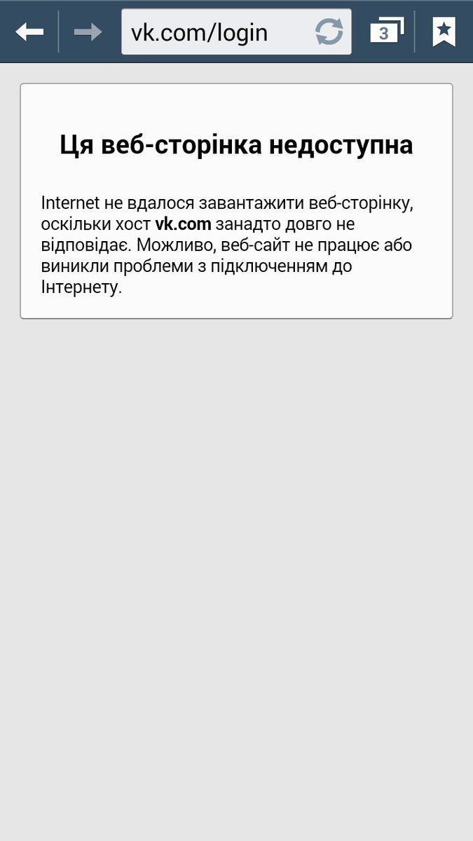 Vodafone Ukraine(MTS) have already blocked Vkontakte social network