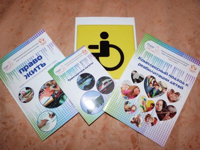 льготы инвалидам 2 группы в 2018 году последние новости в москве