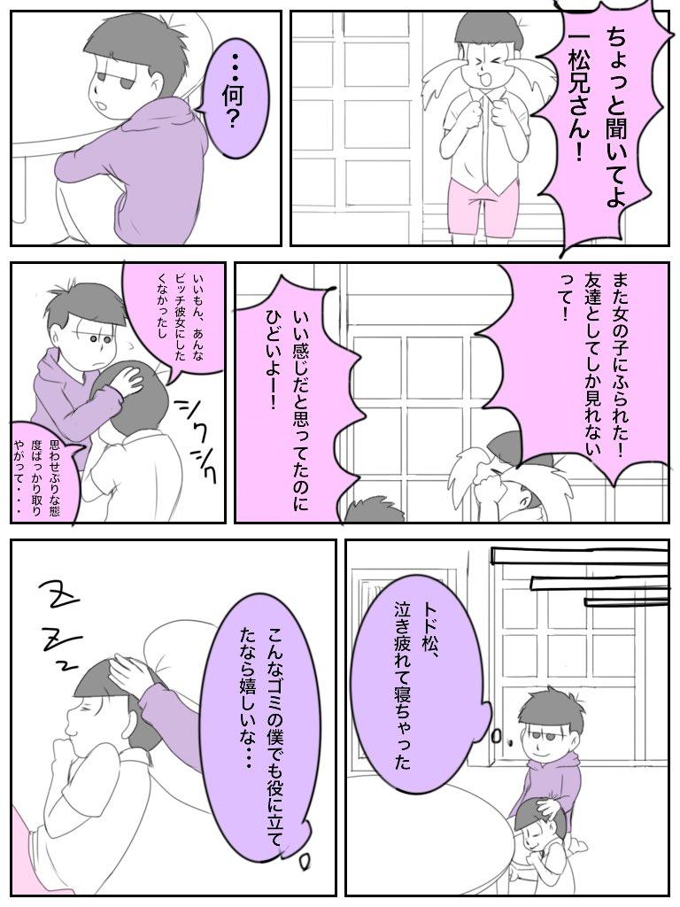 【まんが】「また女の子にふられた!」(色トド)