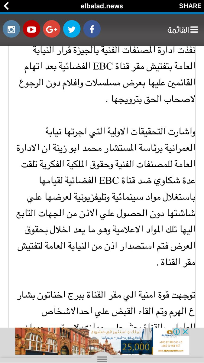 The police of the technical works raided the headquarters of EBC satellite channel on the street pyramid. Was arrested one of the people ??