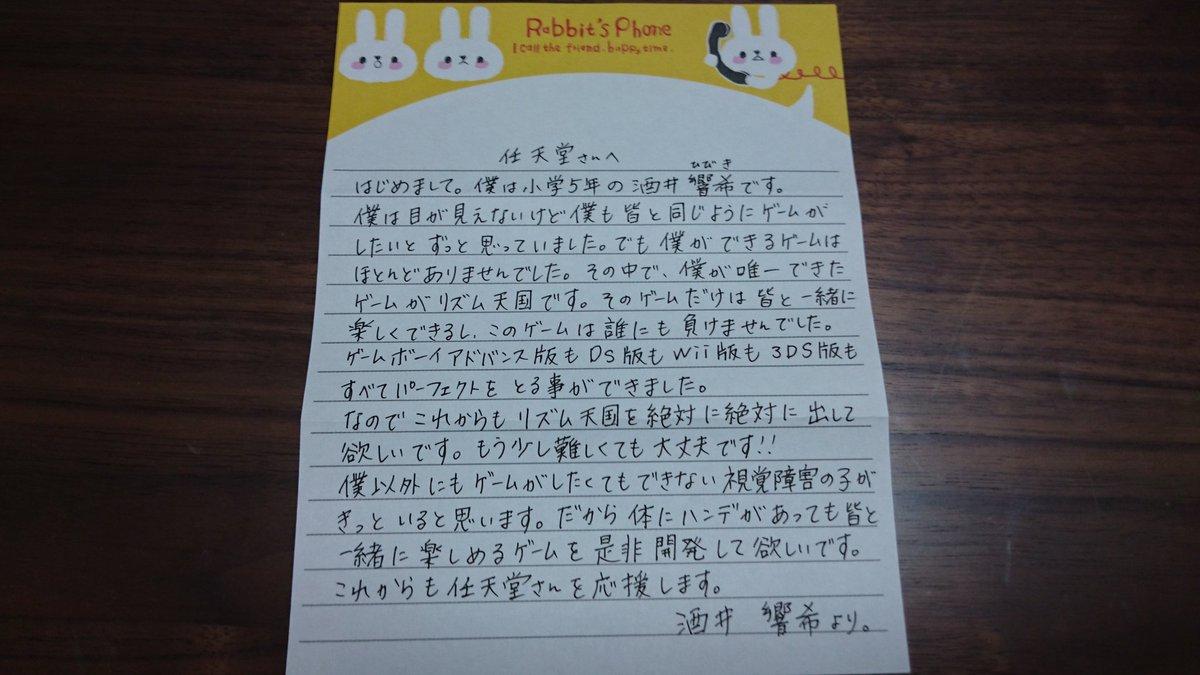 感動的!全盲の男の子への手紙の返信が神すぎる任天堂!!