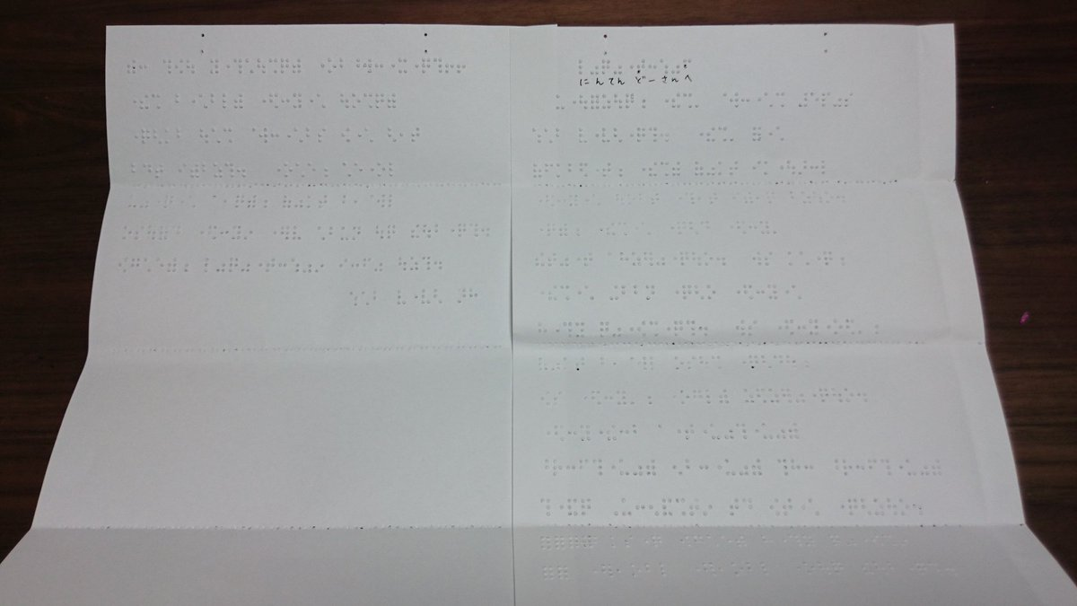全盲の長男が唯一楽しめる #リズム天国 シリーズを全てパーフェクトでクリアした長男が #任天堂 さんへ手紙を書いた所、返信の手紙が‼️たった1人の為に誠実に対応でまさに神対応です✨ 任天堂さん、全シリーズ音楽監修のつんくさん是非とも新作をお待ちしてます🙇 #nintendo