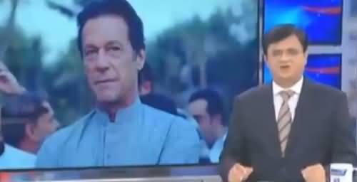 Dunya Kamran Khan Kay Sath - 17th May 2017 - Different Issues thumbnail