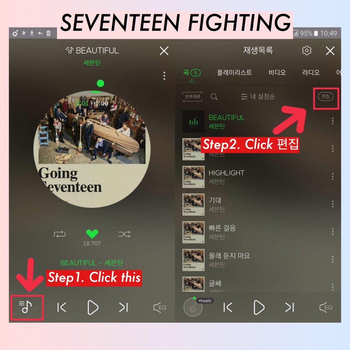 세븐틴 화이팅(SEVENTEEN FIGHTING) on Twitter:
