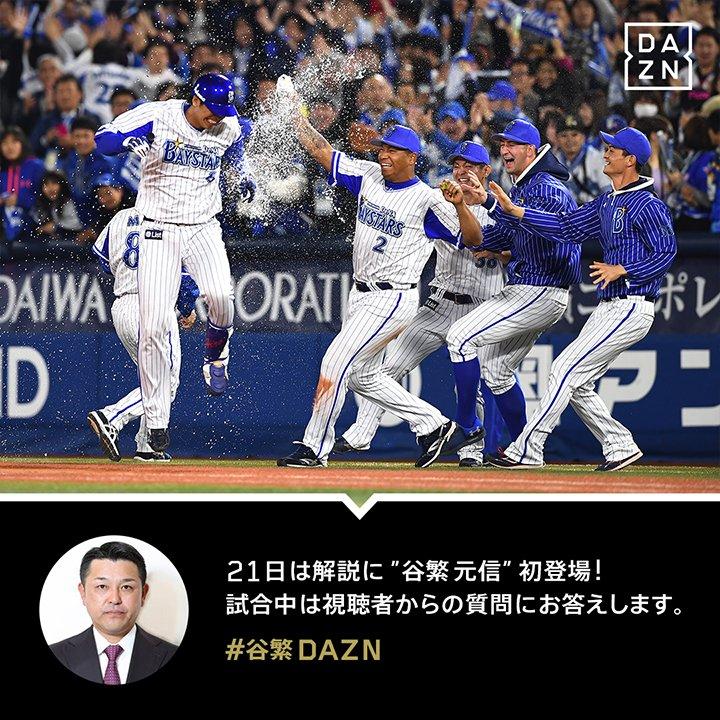 野球 解説 dazn