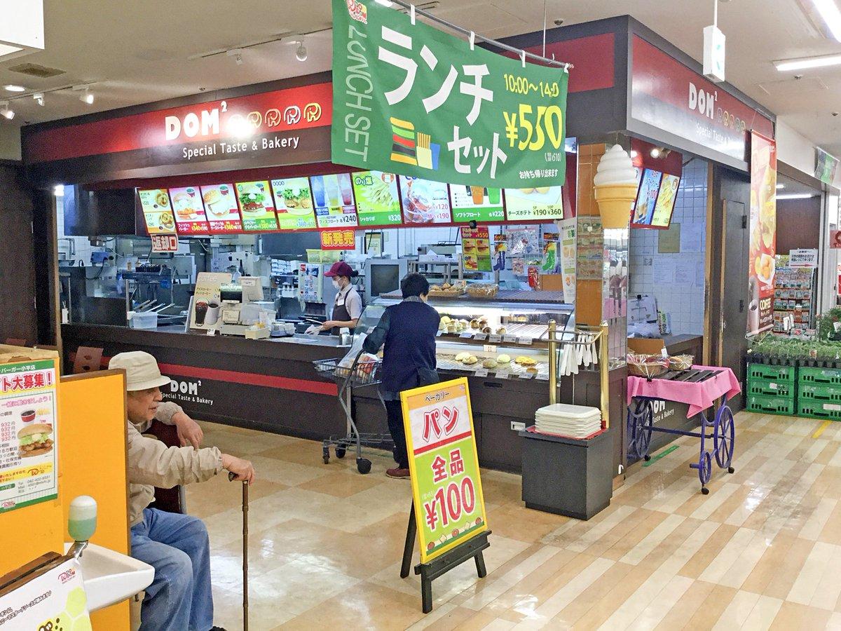 【ドムドムハンバーガー、ダイエー系列離脱】 toshoken.com/news/10061 ダイエー…