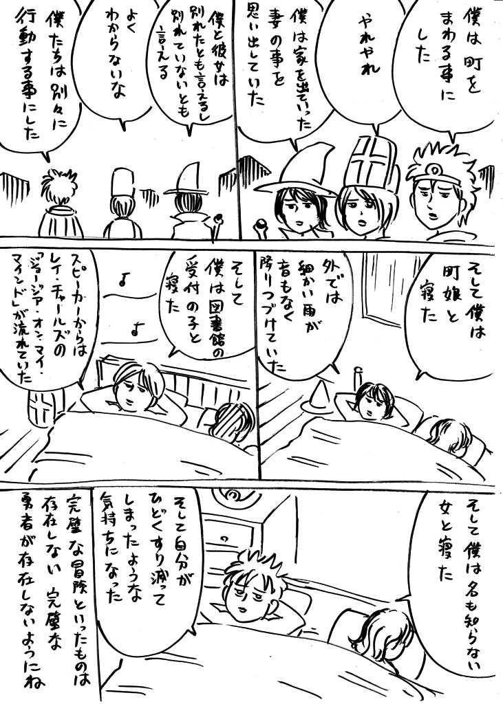 村上春樹だらけのファンタジー漫画を描きました 第二章