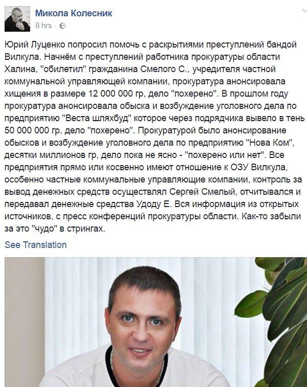 Неизвестные облили красной краской памятник Ватутину в Киеве - Цензор.НЕТ 8753