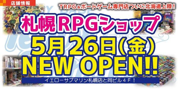 イエローサブマリン札幌RPGショップ