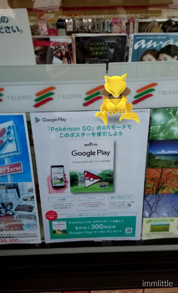 """google play pgo on twitter: """"今日の1枚 ♪ #ポケモンgoのギフトカード"""