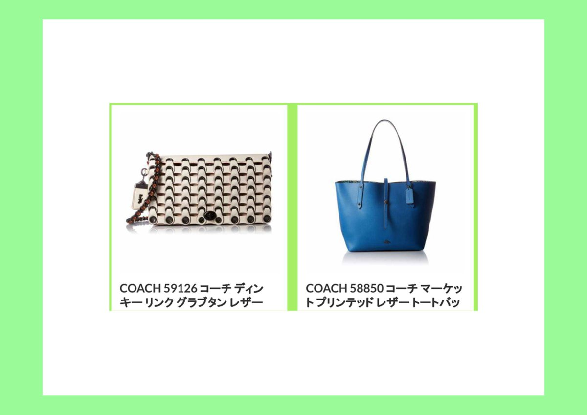 Miracle-Charm! http:// mimosa.webcrow.jp/category/maker /coach/page/2/ &nbsp; …  #fashionstyle #fashionstylist #fashionmagazine #fashionlover<br>http://pic.twitter.com/yyeLGtgoiG