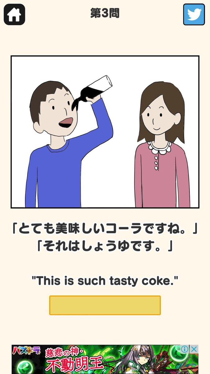 この英語のアプリなかなかレベル高い