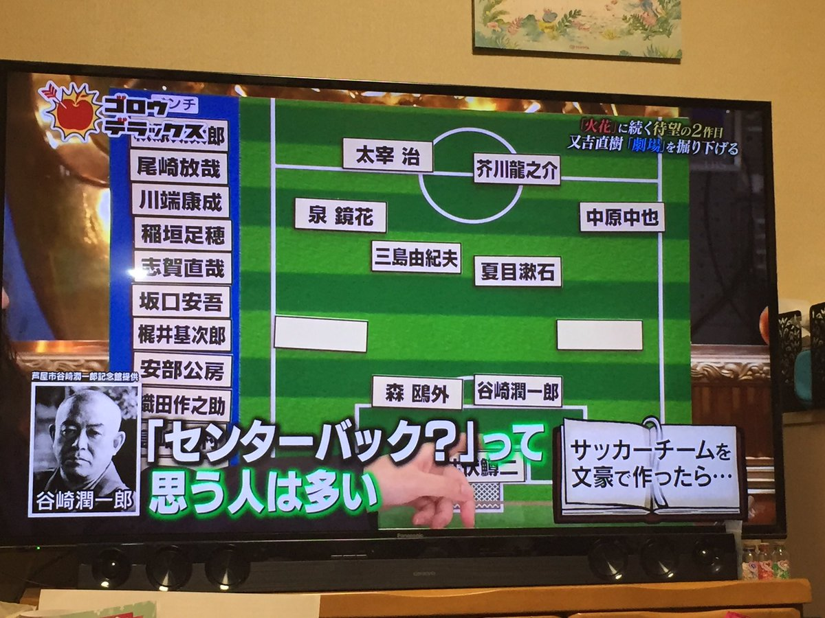 テレビつけたら文豪でサッカーチーム作ってたw