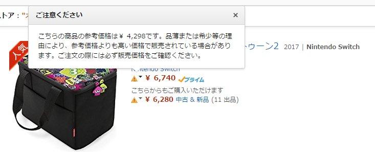 転売ヤーにご用心!Amazonで商品を購入する際に注意マークがつくようになってるwww