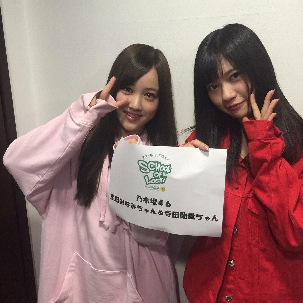 このあと22:00から生放送、TOKYO FM「SCHOOL OF LOCK!」に寺田蘭世、星野みな…