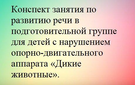 Конспект занятия по рисованию элементов дымковской росписи