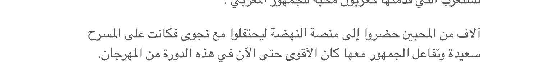 ca8b78ed5b22e منتــدى الســالميــه  نوال الزغبي مصدومه بفشل حفلها في موازين + ...