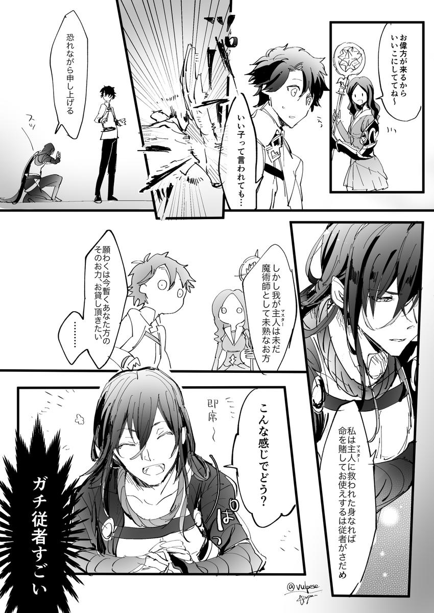 【新殺】従者気質