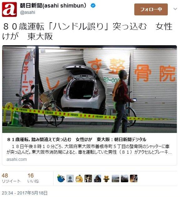 80歳運転「ハンドル誤り」突っ込む 女性けが 東大阪