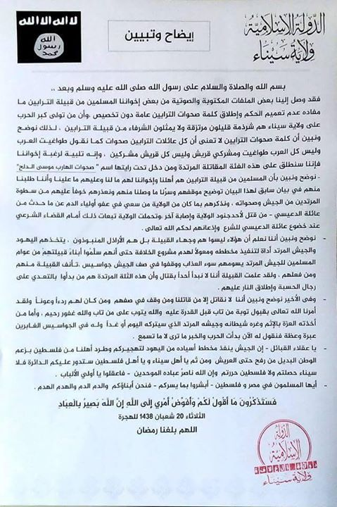Calling for an appeal to Trabin to stop the fighting and warns of the implementation of the Egyptian army plan to displace the people of Gaza in Palestine to implement a Jewish plan