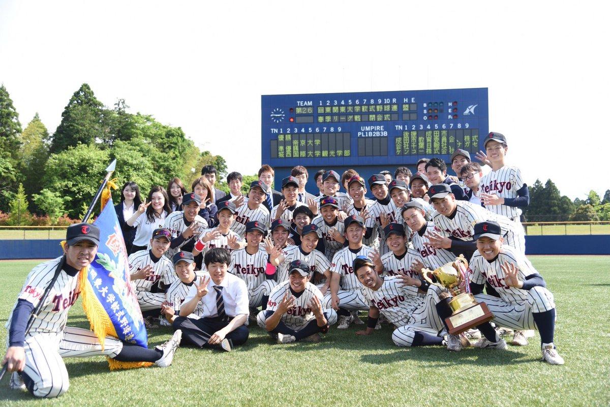 軟式野球部(八王子キャンパス)|帝京大学