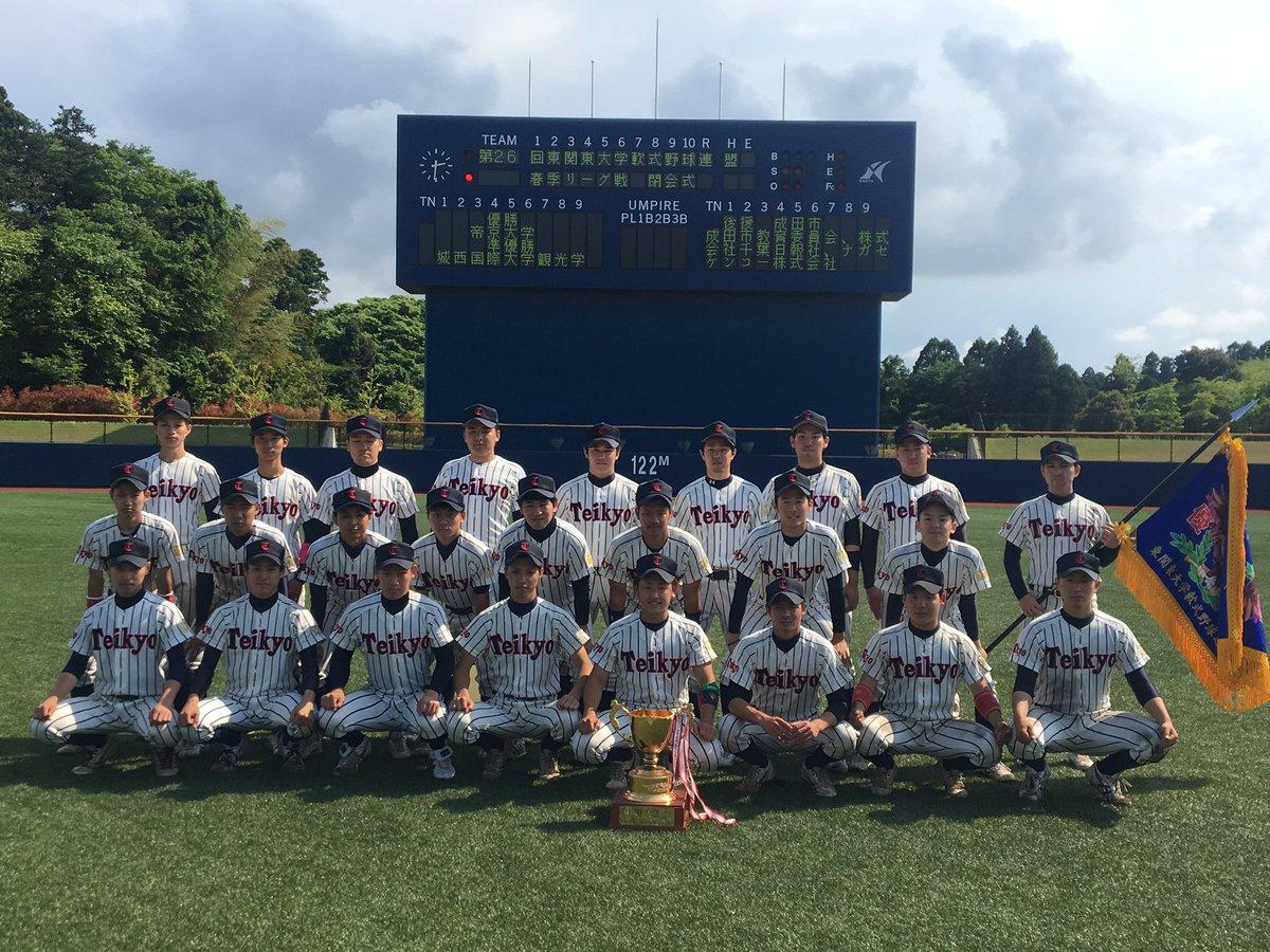 帝京高校野球部 -  年/東京都の高校野球 - 球 …
