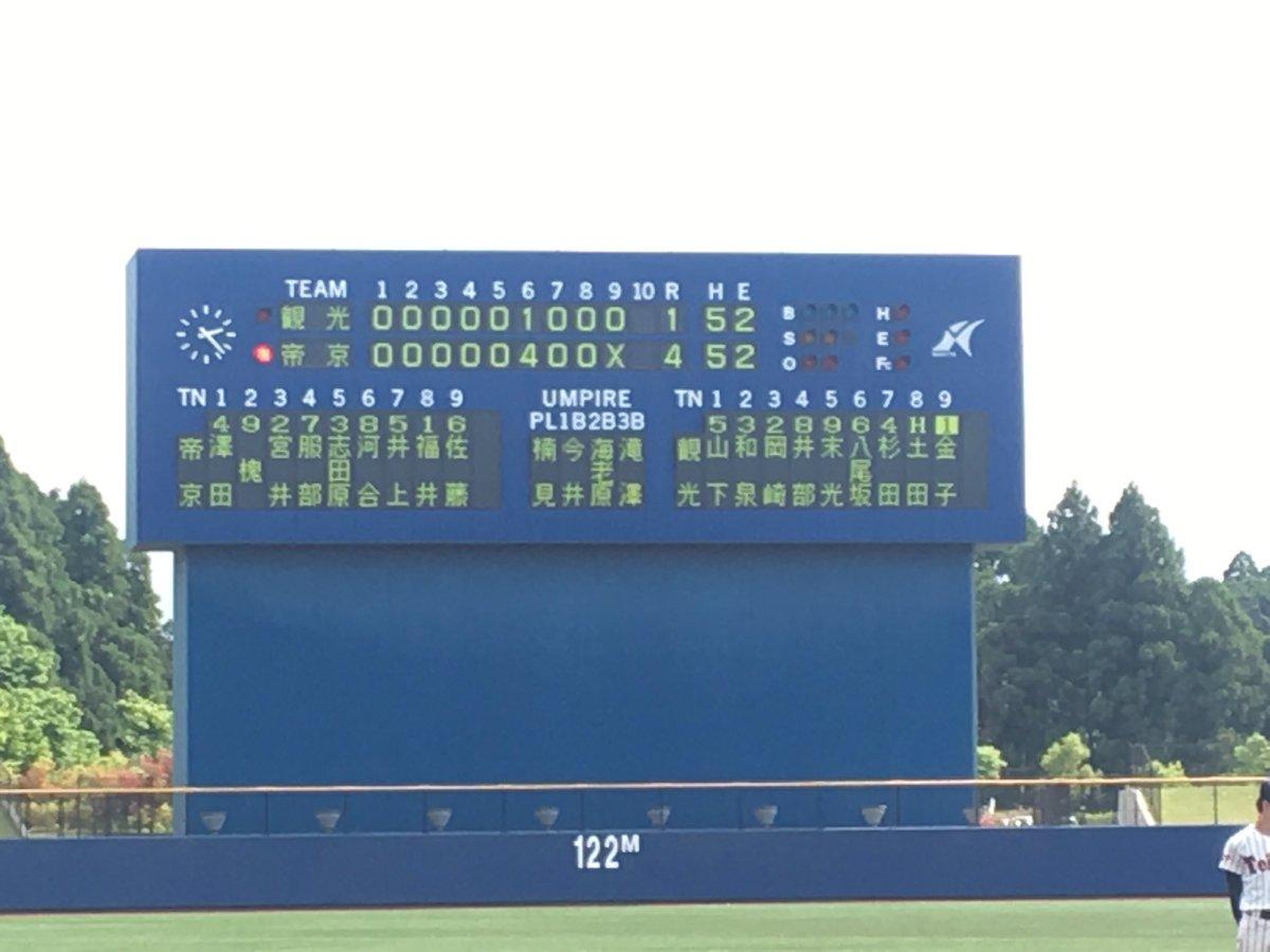 硬式野球部|帝京大学