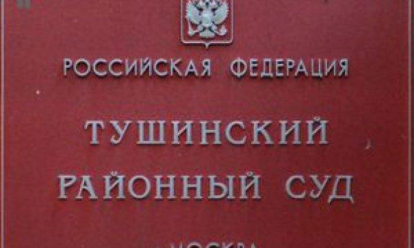 Тушинский районный суд города Москвы