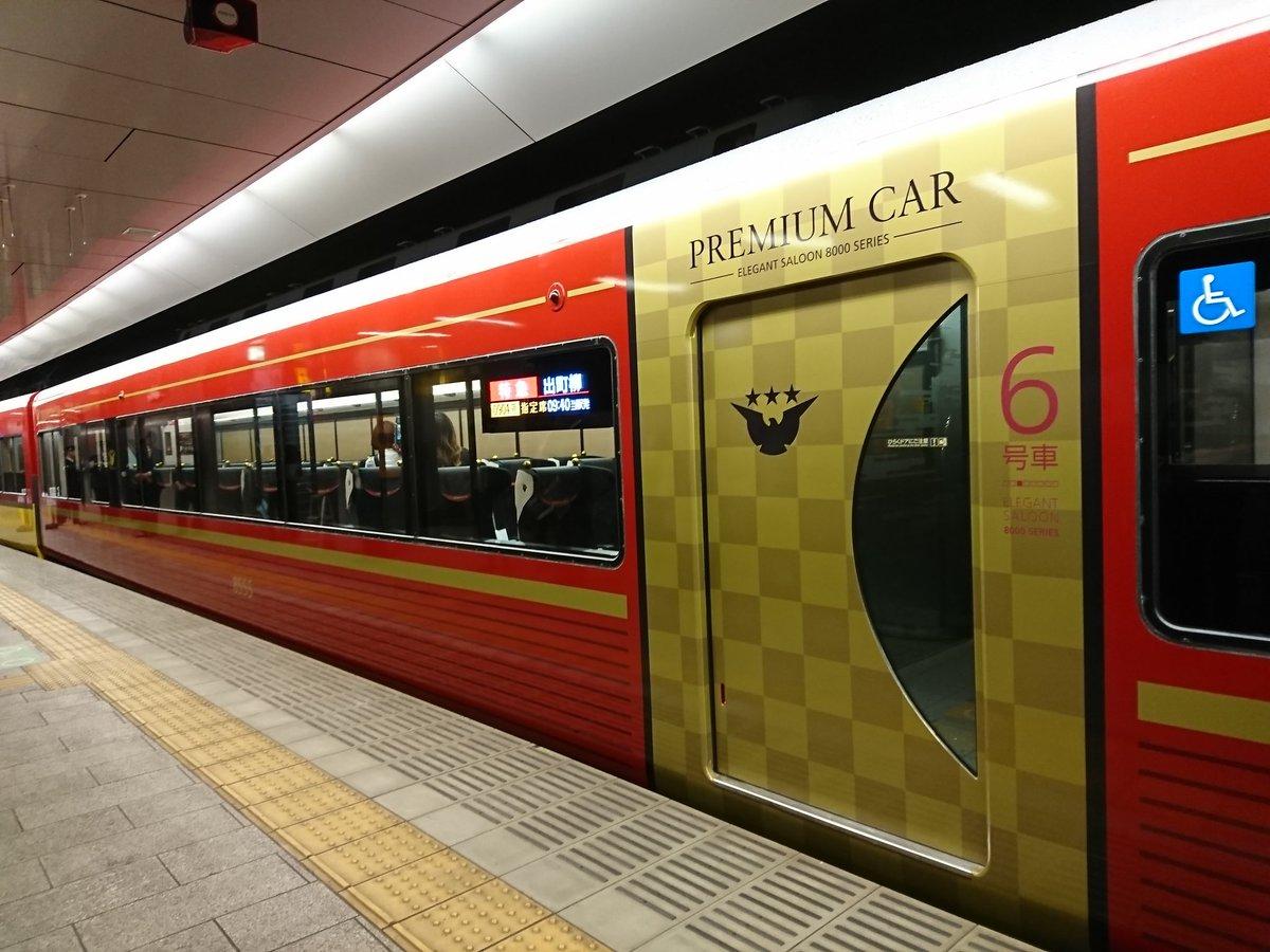 京阪のプレミアムカー。 結構カッチョ良くって、なんせ座席が豪華! かなりラグジュアリー感満載の車両じゃのぉ (^-^)/ https://t.co/WL6j2jMfbZ