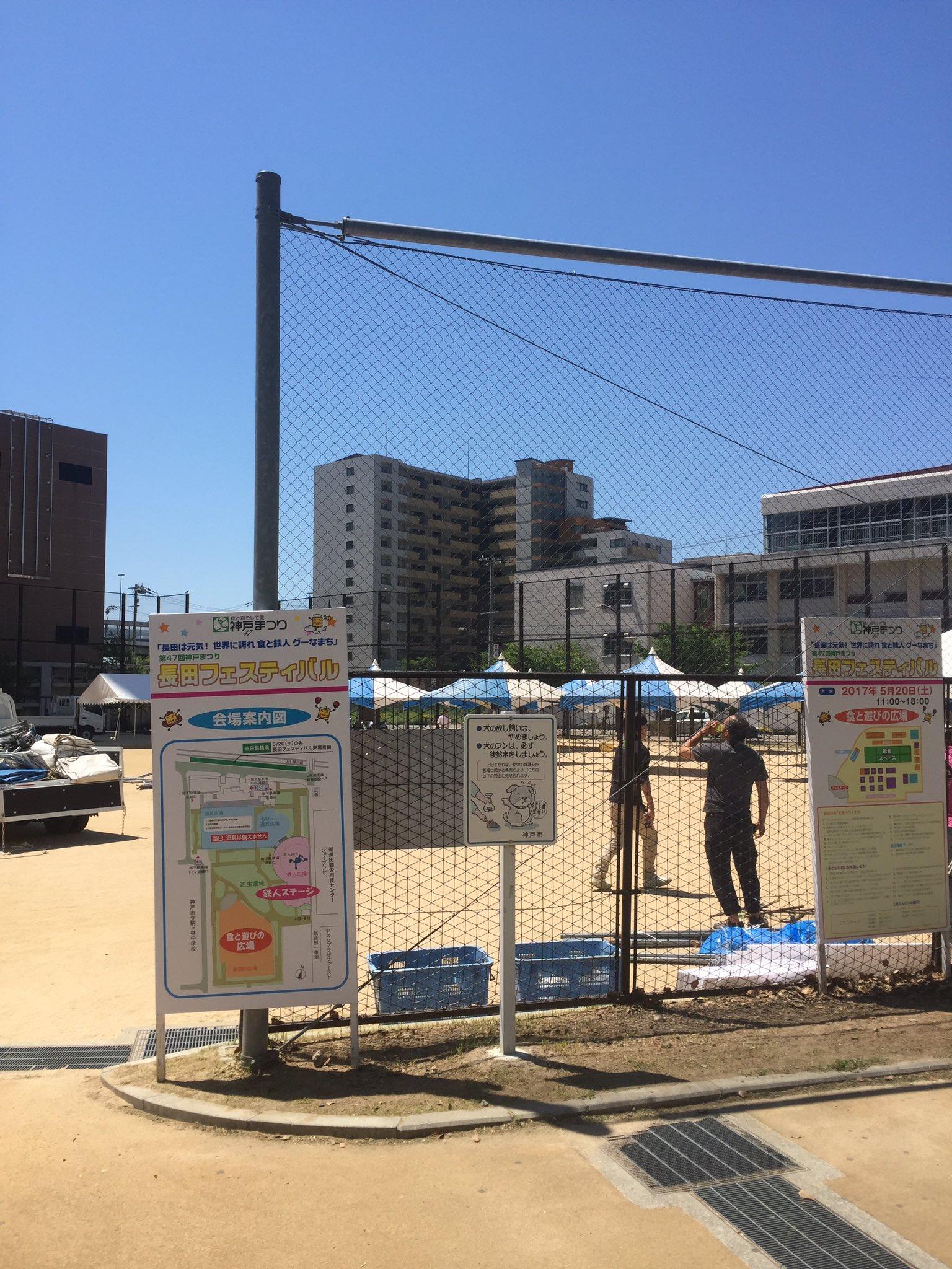 長田 神戸 天気 市 区