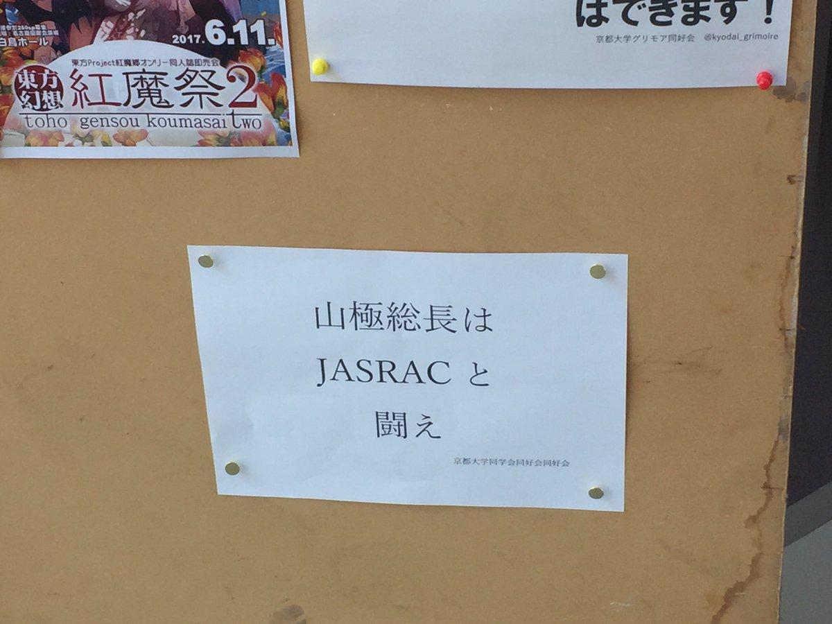 「JASRACが京都大学の入学式辞に対して著作権料を請求した」と話題になっていますが、ここで京大構内の学生用掲示板に貼られたビラをご覧ください