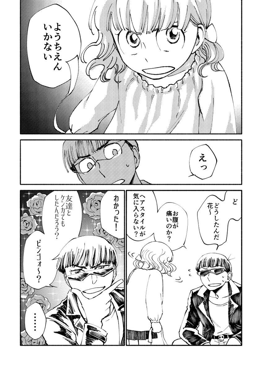 【まんが】カラ松とリルフラワー(※カラフラの娘を捏造)