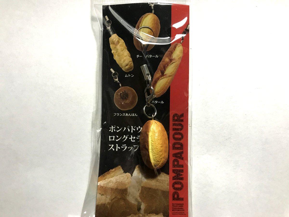 ポンパドウル ロングセラー商品ストラップ-チーズバタール