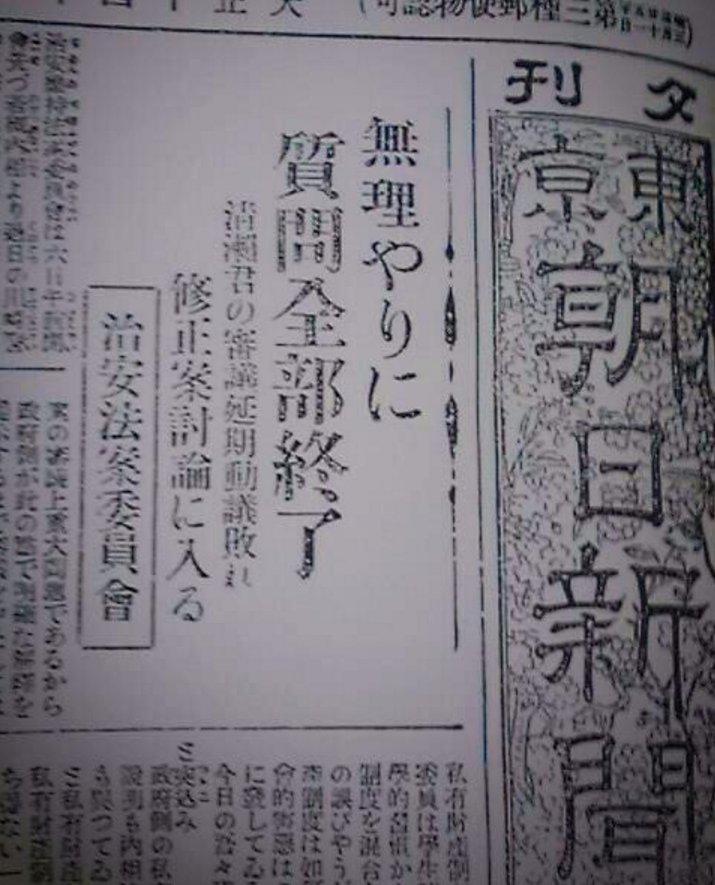 「治安維持法」もまったく同じ手口で可決したのか。歴史は繰り返すと言うが、そのまんまだな。そして、この手の法律は、今も昔もこうでもしないと可決し得ないひどい法律なんだな。そういうのがまた出来ちゃったんだよ、どうするよ、日本。 https://t.co/otpHWorr0x