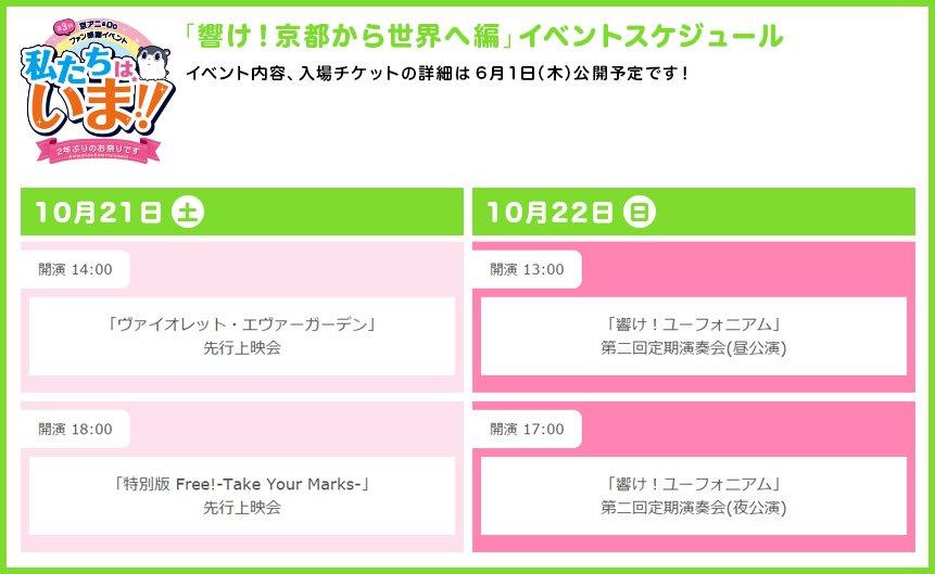 【京アニ&Doファン感謝イベント ⑤】 「響け!京都から世界へ編」では、先行上映会や演奏会を開催!イベント内容やチケットの詳細情報は6月1日(木)公開予定です! #私たちはいま