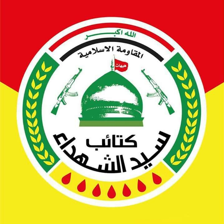 South Syria: Iraqi militia Kataib Sid Al-Shuhada reports it was among the pro-Assad targeted yesterday by US-led Coalition North of al-Tanf.